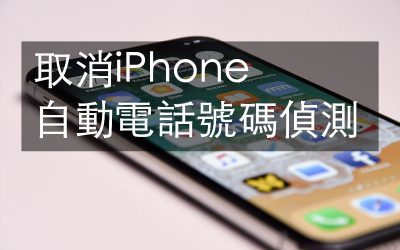 取消iPhone瀏覽器Safari自動電話號碼偵測
