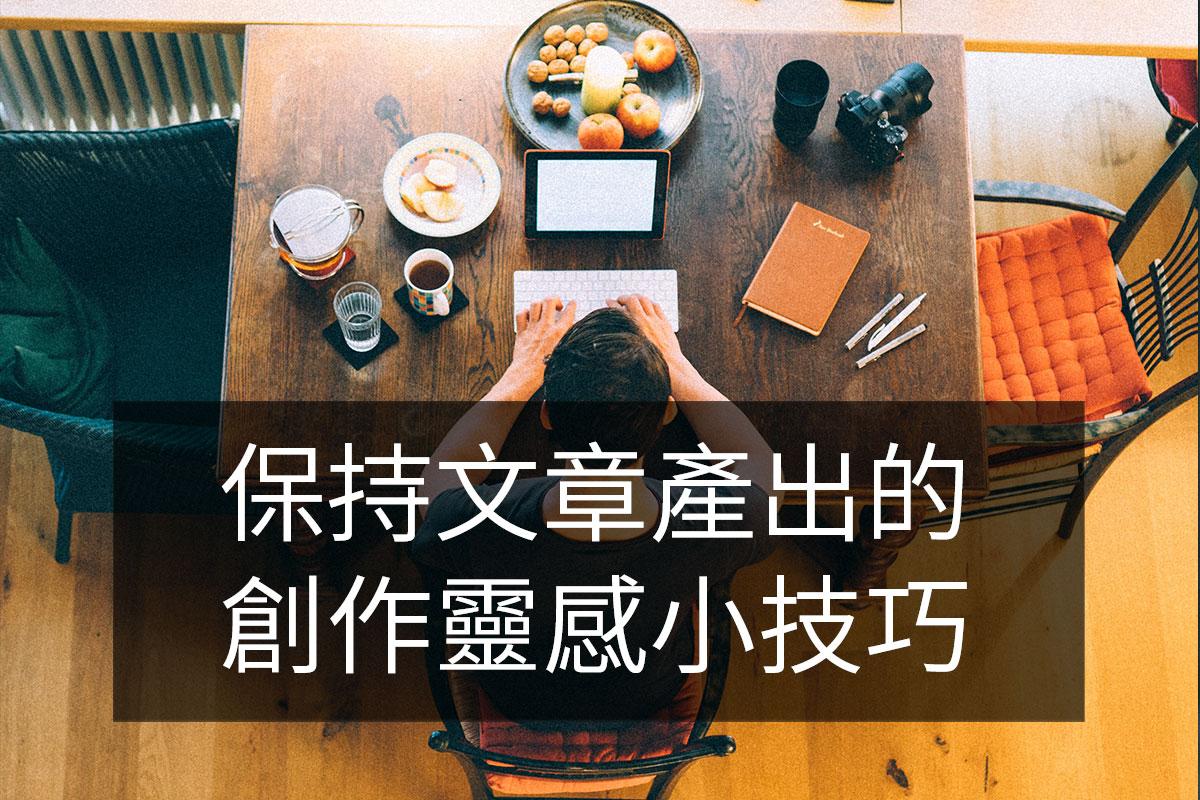 部落格,保持寫文章的習慣,持續產出,靈感培養