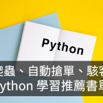 Python 入門學習書單推薦 爬蟲書單推薦