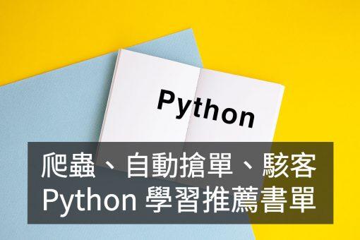 Python 入門學習書單 爬蟲書單 推薦