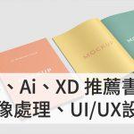 網頁設計 UIUX PS AI XD 軟體書單 課程推薦