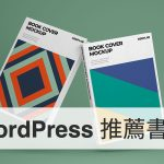 WordPress 學習書單