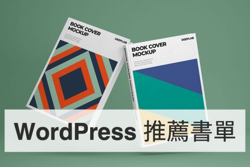 WordPress 入門 / 進階學習 推薦書單