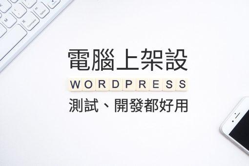 本機 電腦 XAMPP WordPress 架站 封面