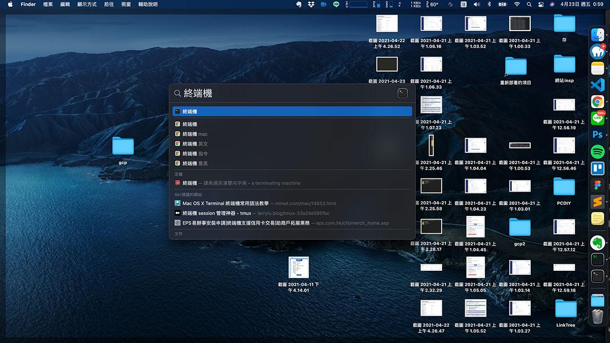 Mac ping 測試網站連線回應速度