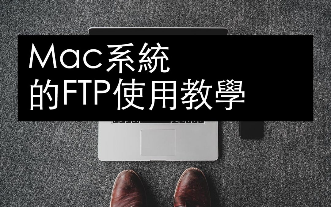 Mac FTP使用教學 FileZilla (適用Windows)