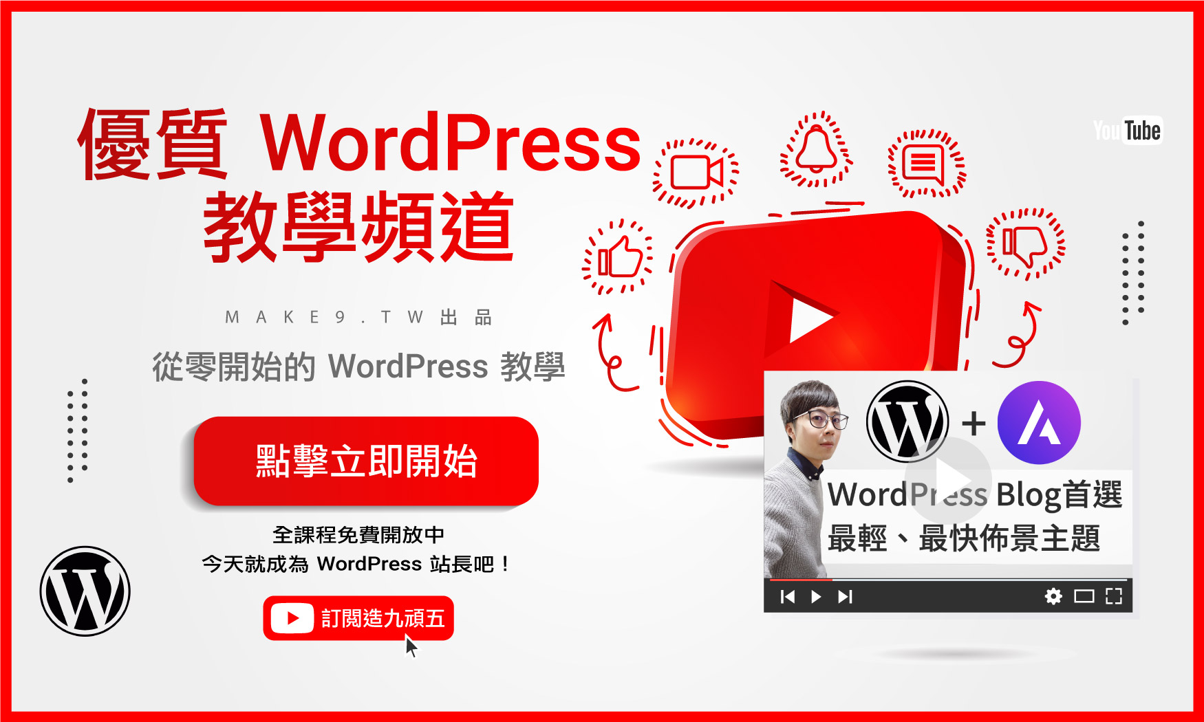 黃裕二 Youtube WordPress 教學頻道 紅