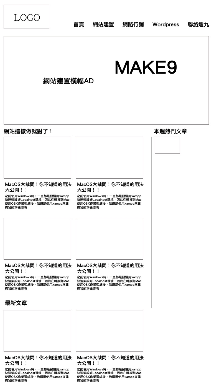 造九頑五部落格首頁 wireframe 草圖