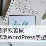 修改設定 WordPress 網站字型 字體