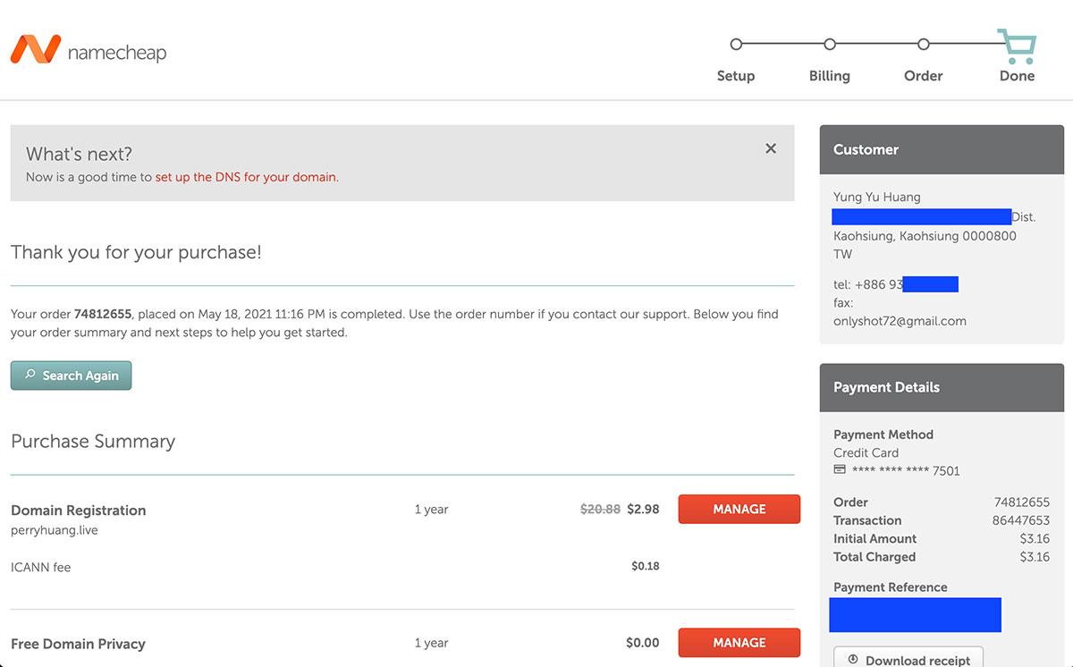 Namecheap 認證 驗證 Email