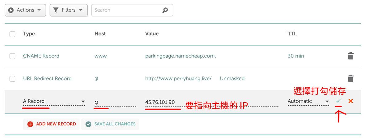 Namecheap DNS A記錄 CNAME 設定