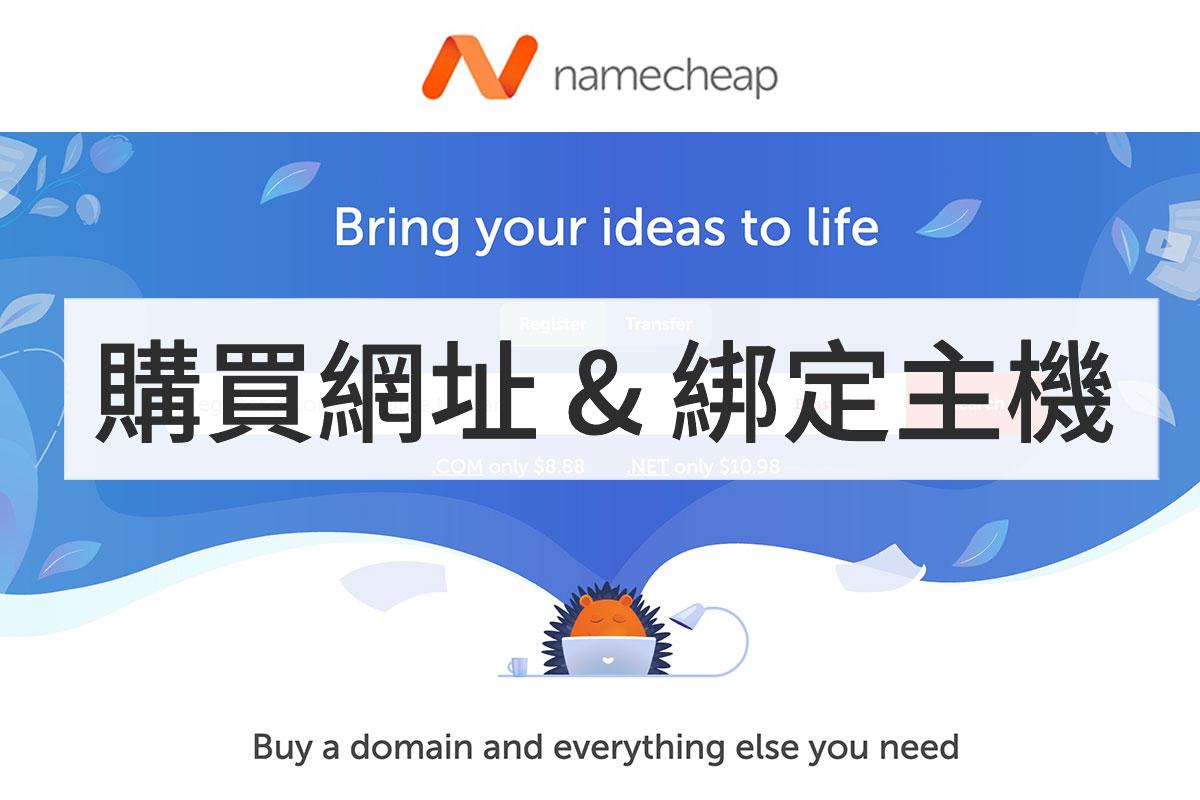 Namecheap 網址註冊購買 DNS 設定教學 封面