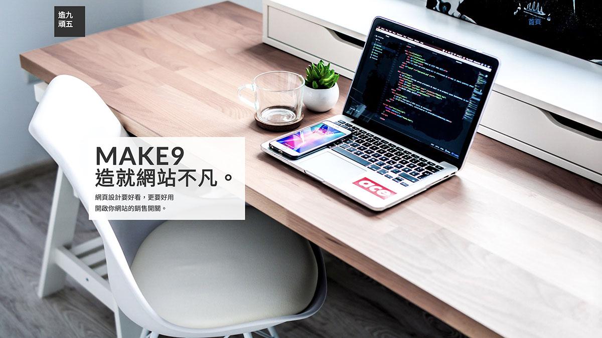 造九頑五有限公司 官方網站設計