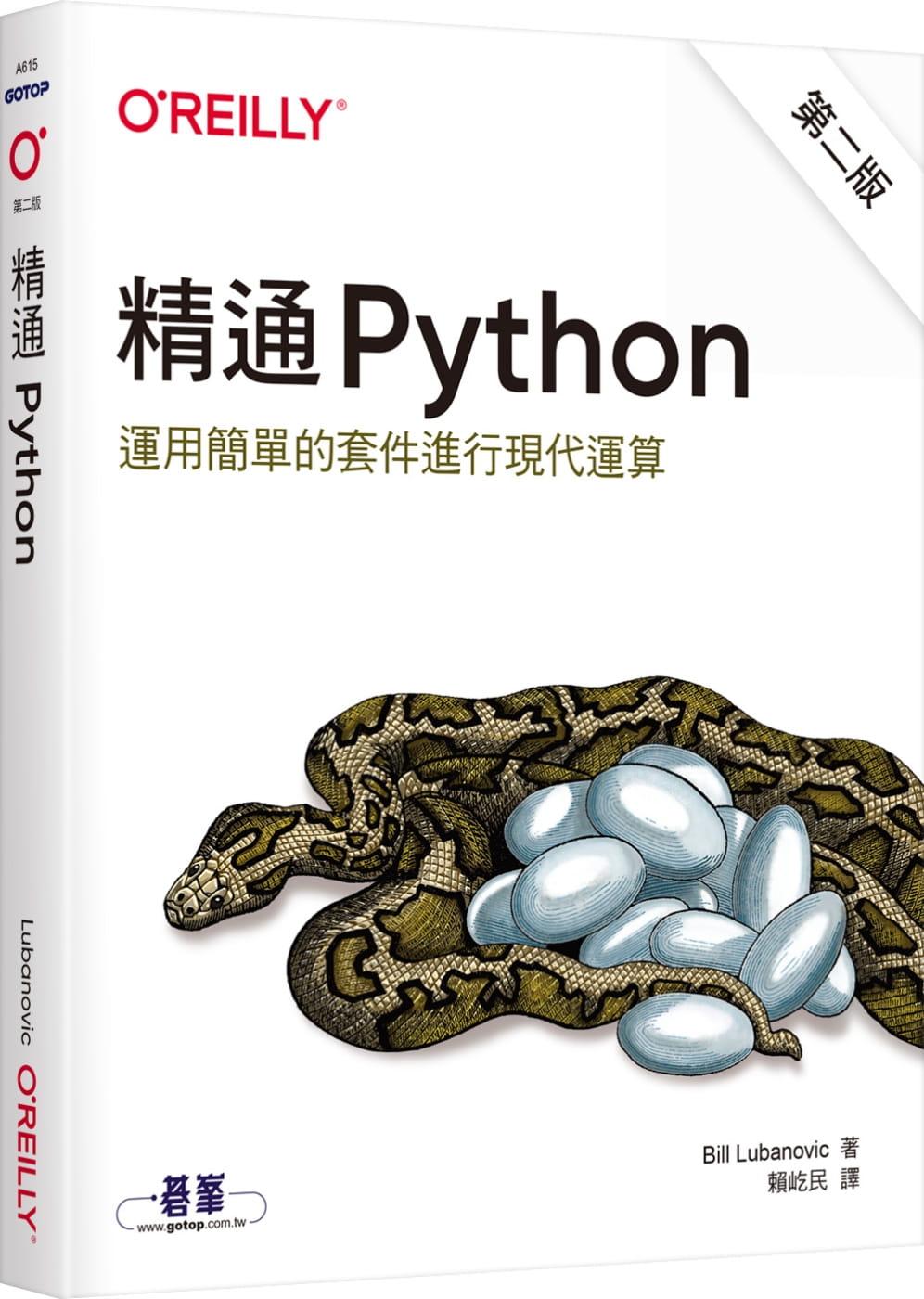 Python 入門書推薦 歐萊禮 新書封