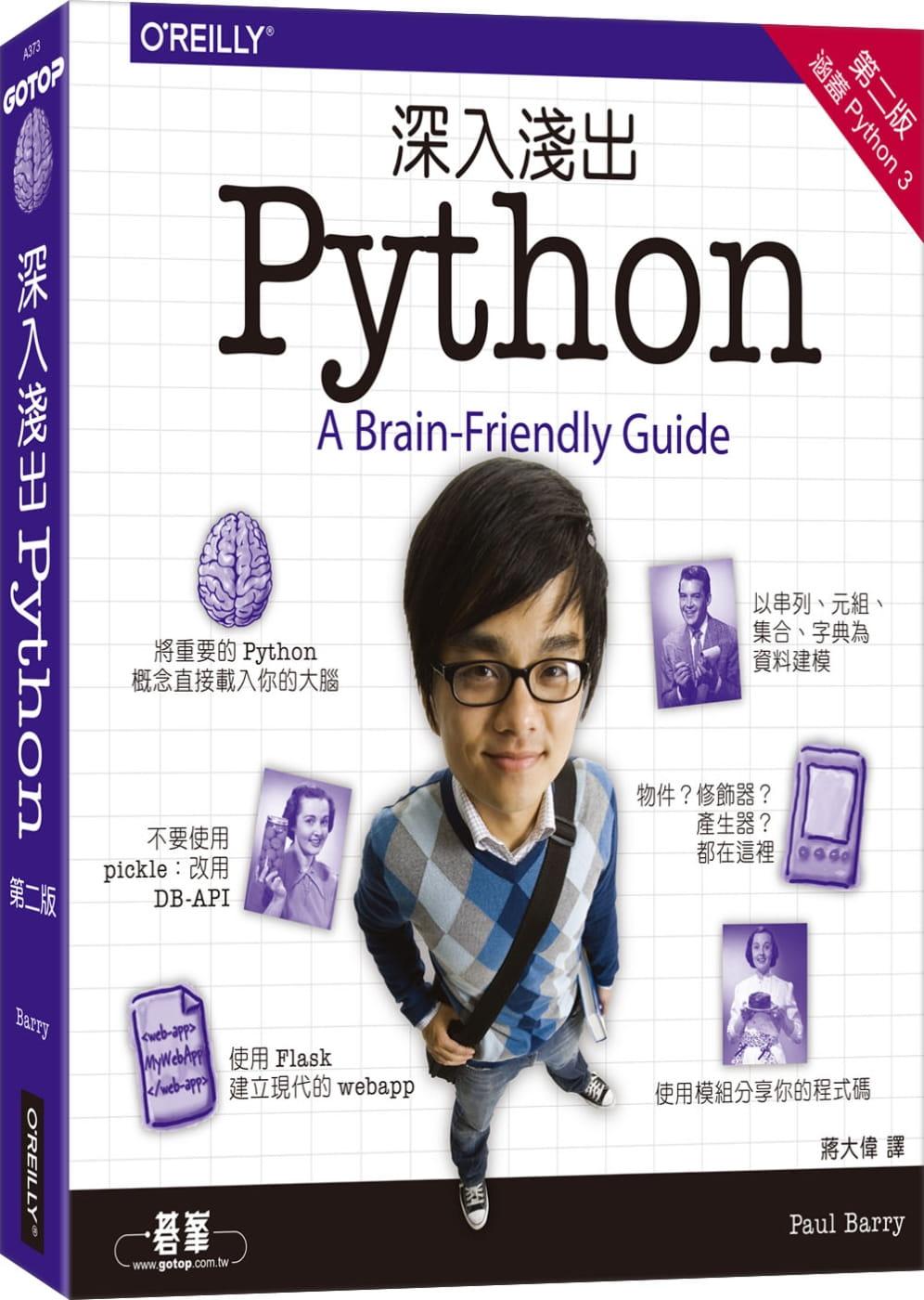 Python 入門書推薦 歐萊禮 深入淺出