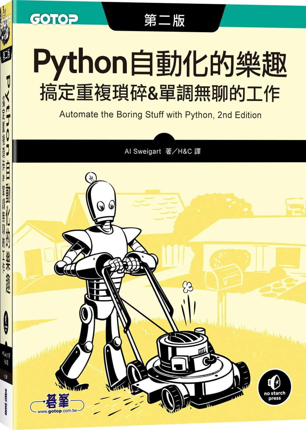 Python 入門書推薦 機器人 處理繁瑣工作