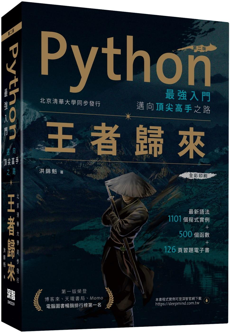 Python 入門到精通 完整案例推薦書