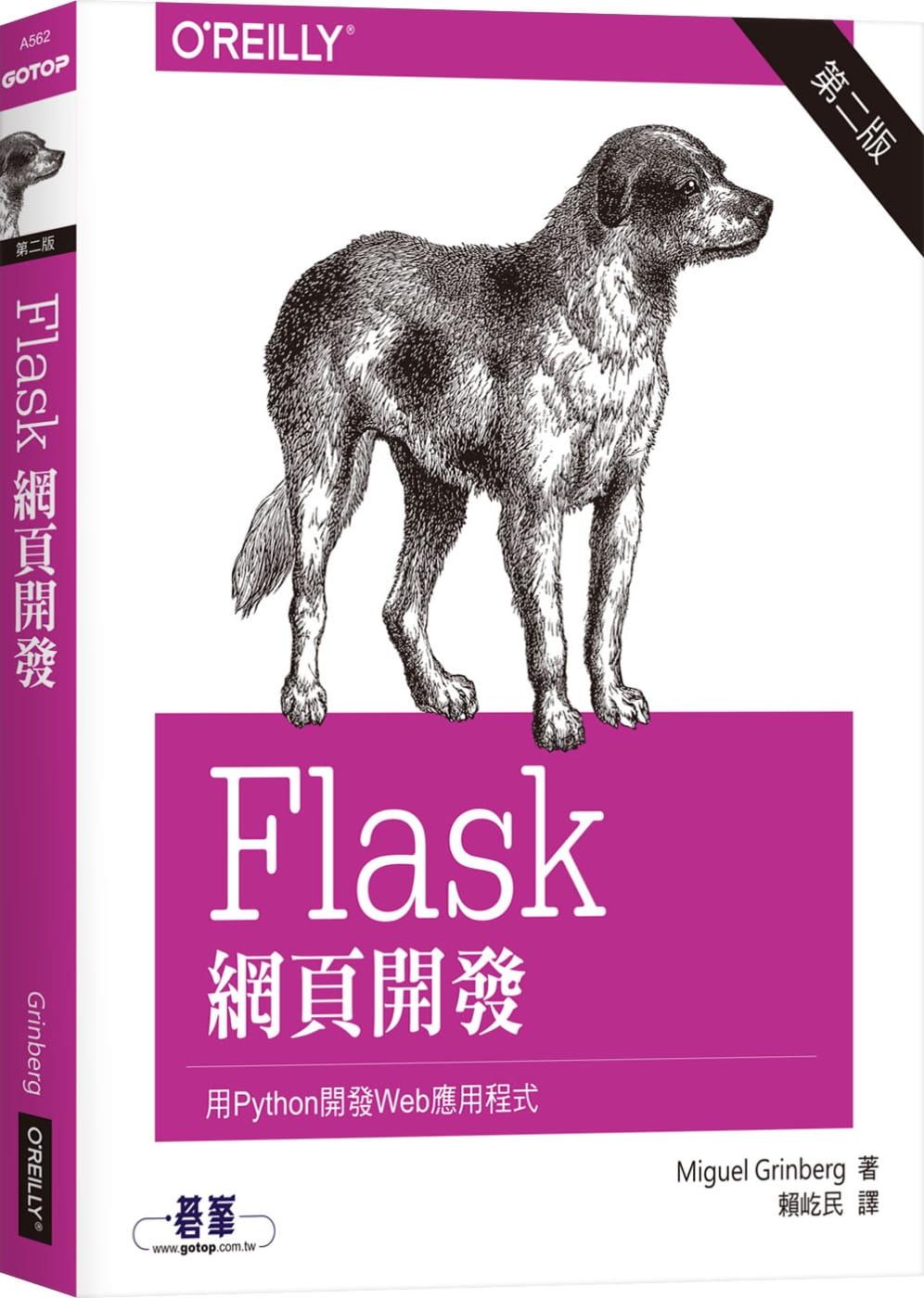 Python 網頁開發 Flask 入門書