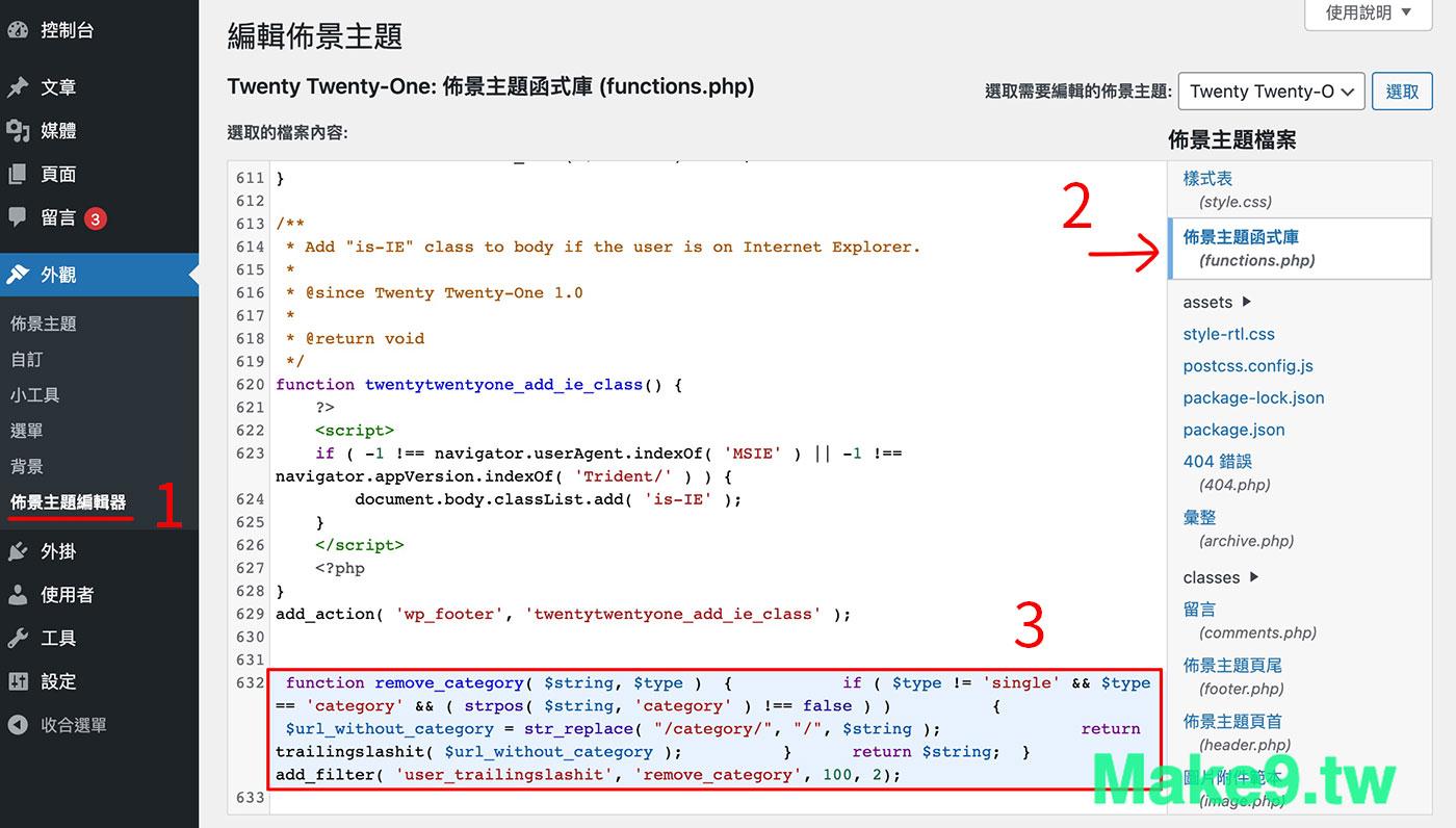 移除 WordPress 分類階層 category 網址 by function.php