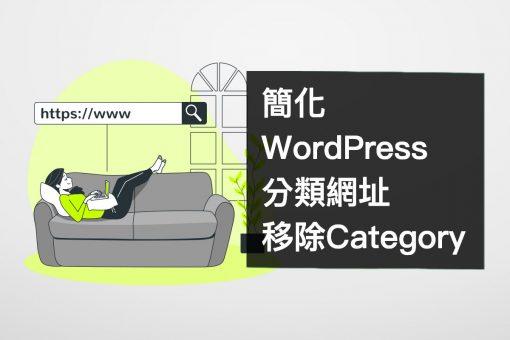 如何移除 WordPress 分類網址上的 Category?簡短你的網址!