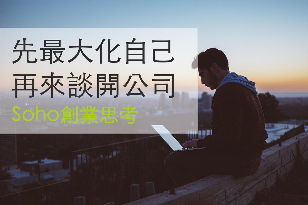 創業思考封面