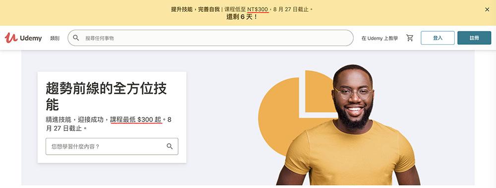 Udemy html css 網頁線上課程特價