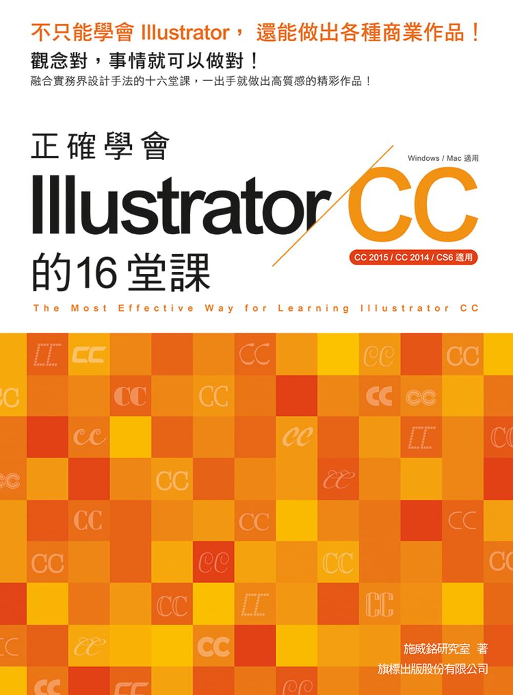 illustrator 16堂課 案例實作推薦書