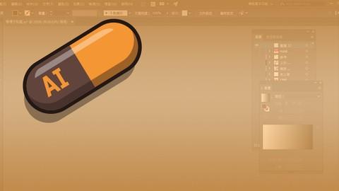 網頁設計 illustrator 線上學習課程 推薦