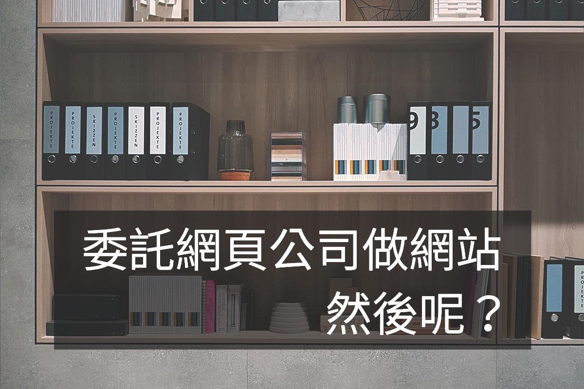網頁設計網站資料準備內容範例