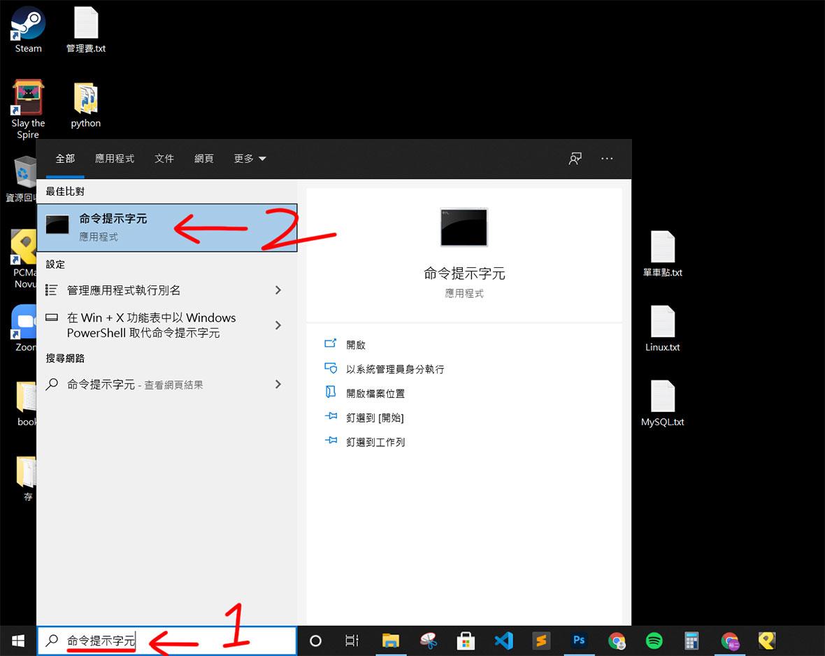 Windows 測試網站主機連線回應速度
