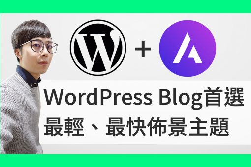WordPress Astra Pro 影片 影音 教學