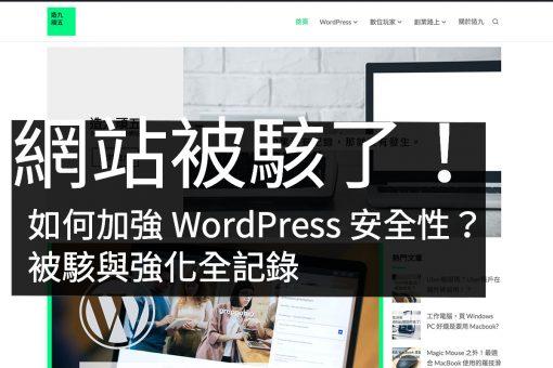 造九 WordPress 網站被駭植入惡意軟體全記錄