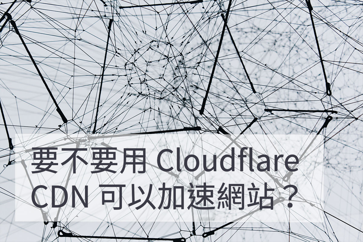 在台灣究竟要不要用 Cloudflare CDN 來加速 WordPress 網站