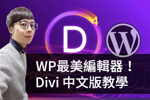 Divi 主題中文教學