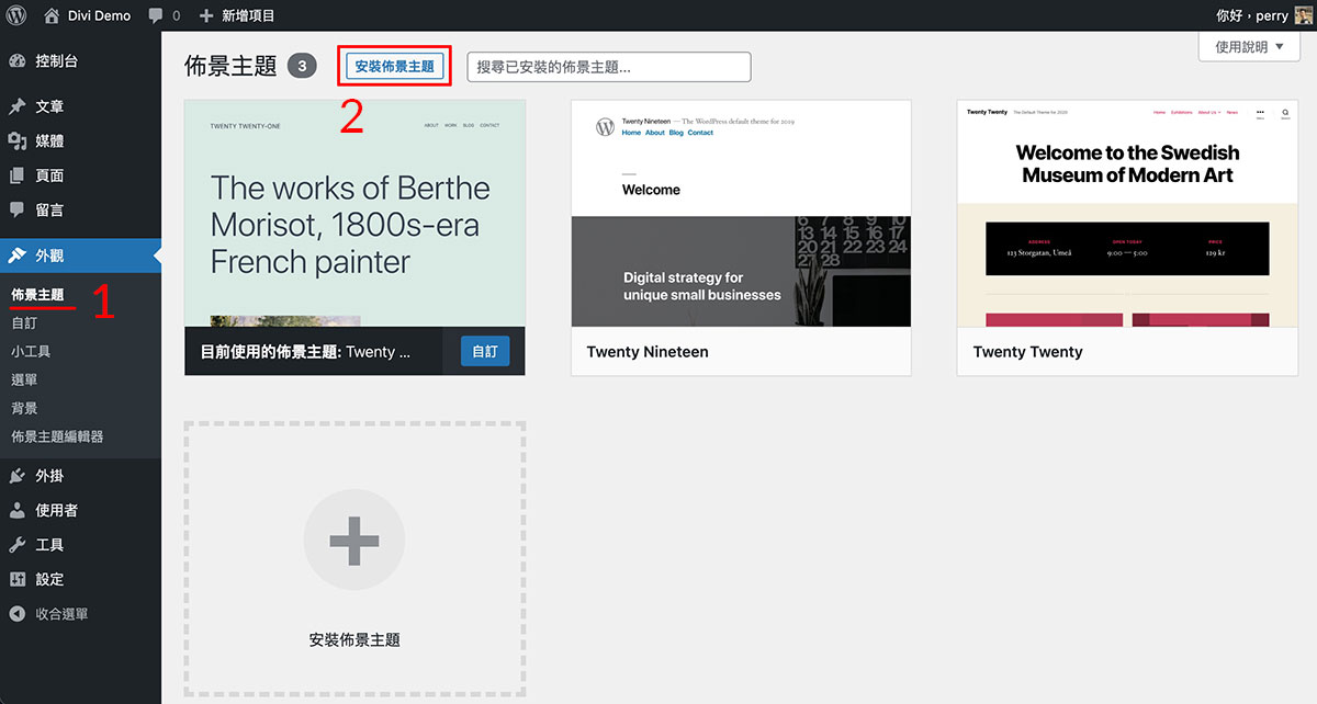 繁體中文 Divi Theme 安裝教學