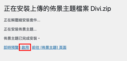 繁體中文 Divi Theme 主題安裝教學