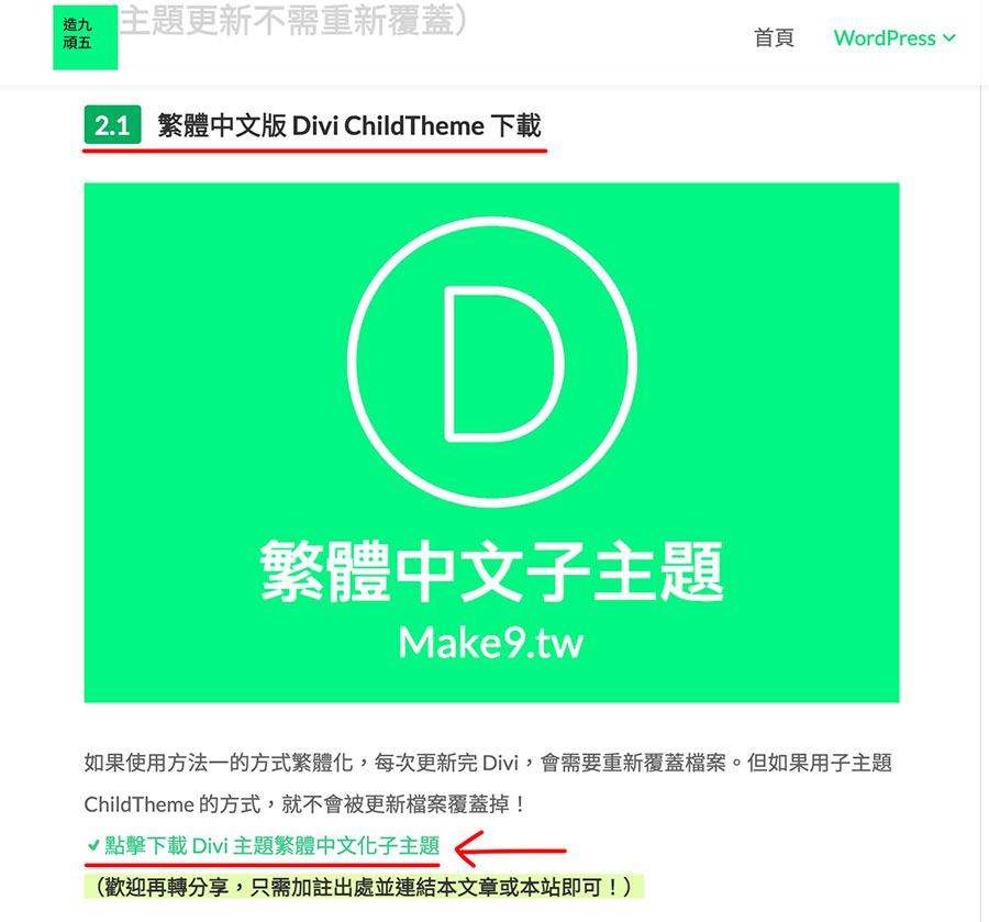 繁體中文 Divi Theme 中文子主題下載