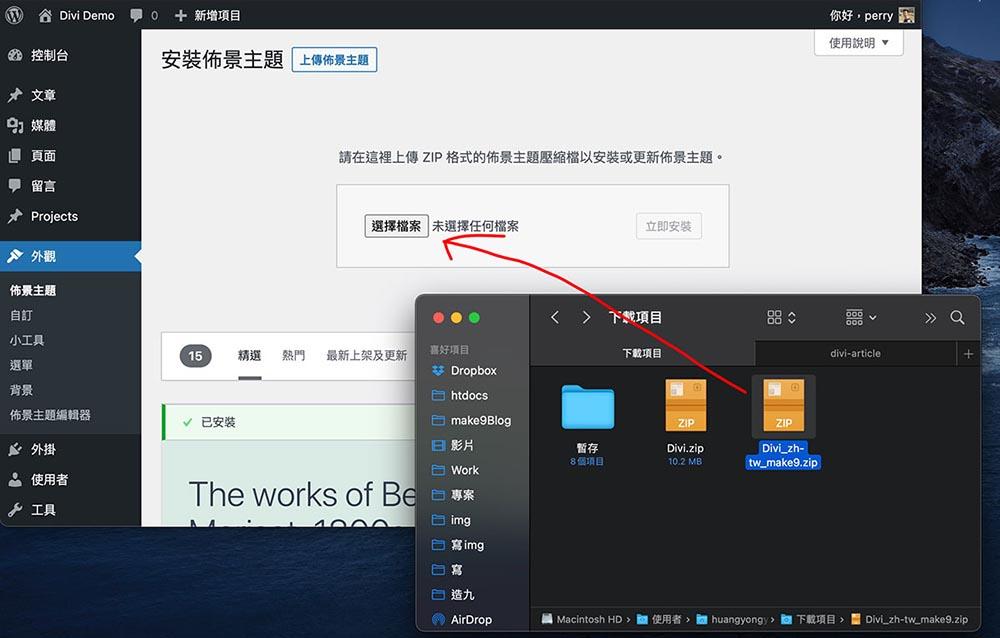 繁體中文 Divi Theme 中文子主題安裝教學