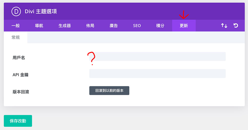 WordPress 繁體中文 Divi Theme 啟用 Divi