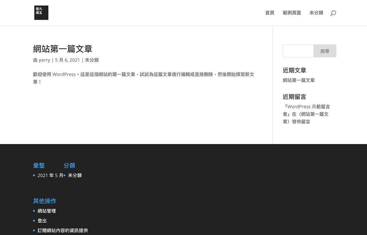 WordPress 繁體中文 Divi Theme 使用教學