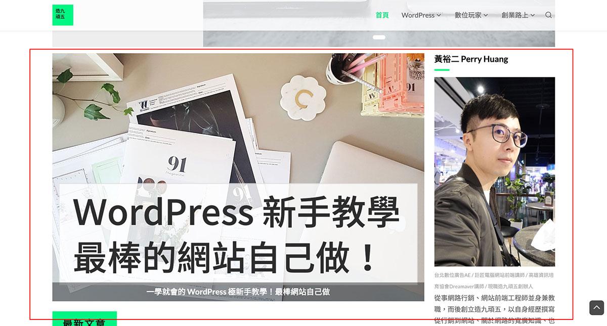 WordPress 繁體中文 Divi 編輯器 使用教學