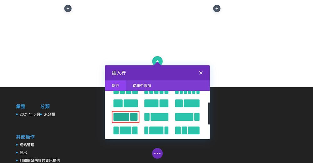 Divi 編輯器 中文教學 如何佈局?