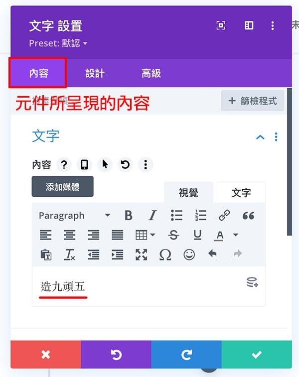 Divi 編輯器 中文教學 如何佈局? 編排版面