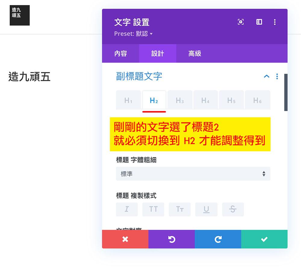 Divi 編輯器 中文教學