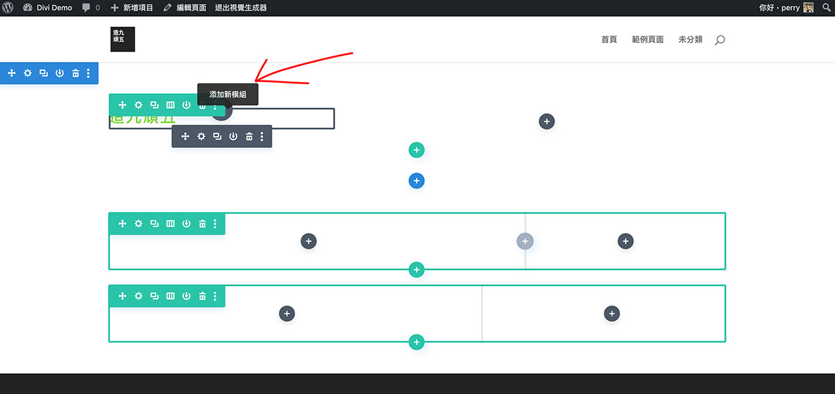 Divi 編輯器 中文教學 編輯網頁元件內容