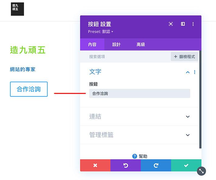 Divi 中文化編輯器 教學 設計網頁元件樣式