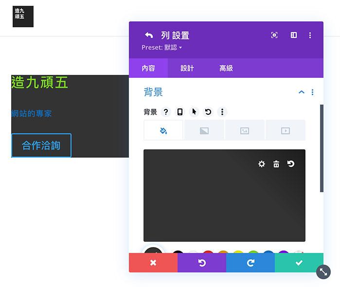Divi 中文化編輯器教學 修改版面設計