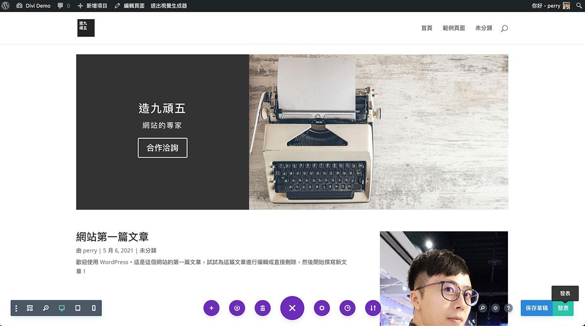 WordPress Divi編輯器 使用教學