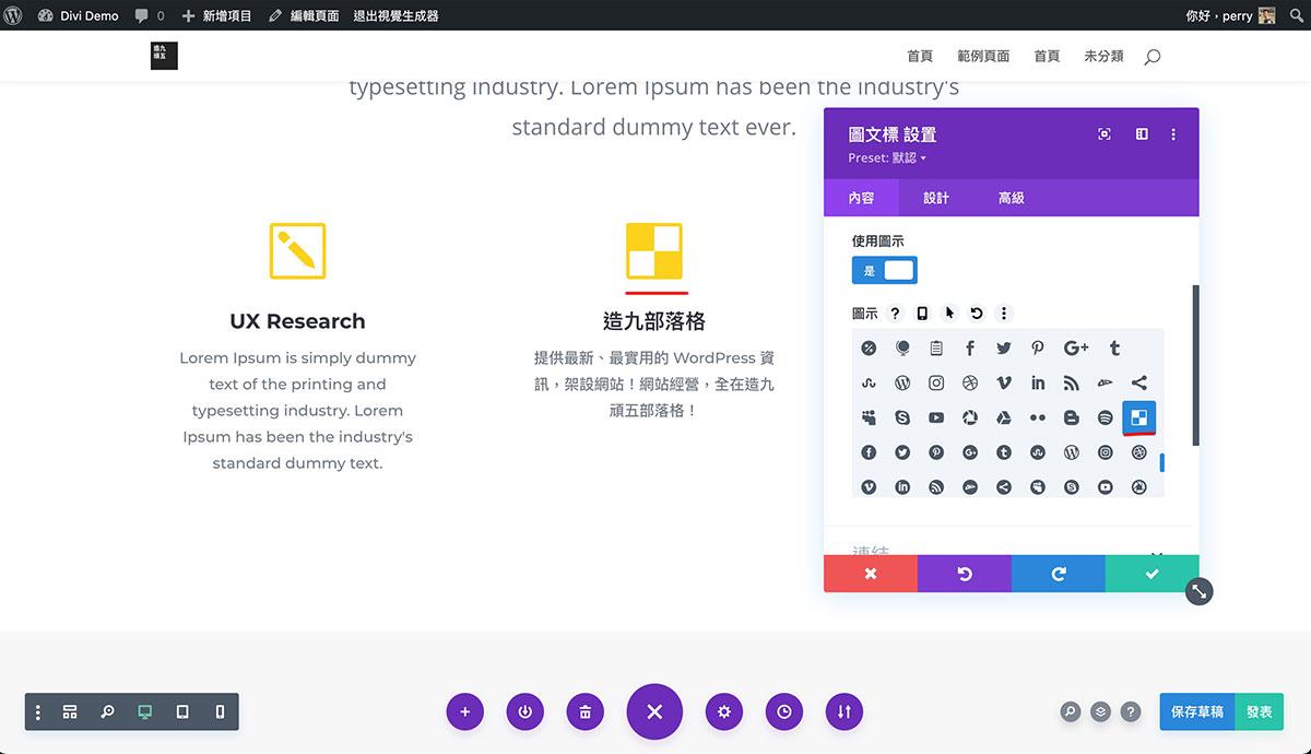 Elegant Divi Theme 快速套用版型 套用範本 做網站教學