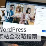 WordPress 完整教學資源清單指南